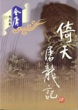 The Heaven Sword and the Dragon Sabre/ Yi Tian Tu Long Ji series (Condor Trilogy, #3).