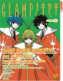 Clamp No Kiseki, Volume 5