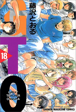 GTO: Great Teacher Onizuka, Volume 18 (in Japanese)