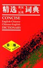 Concise English-Chinese Chinese-English Dictionary / 精选英汉・汉英词典
