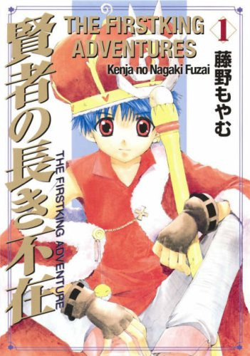 The First King Adventure, Volume 1 by Moyamu Fujino