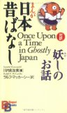Once Upon A Time In Ghostly Japan (Kodansha Bilingual Books) (Japanese Edition)