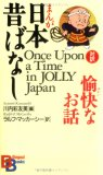 Once Upon a Time in Jolly Japan