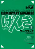 GENKI: An Integrated Course in Elementary Japanese [ Workbook II ]  初級日本語 げんき ワークブック II