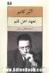 تعهد اهل قلم by Albert Camus