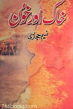 Khaak Aur Khoon by Naseem Hijazi