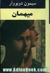 میهمان by Simone de Beauvoir