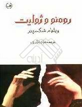 رومئو و ژولیت by William Shakespeare