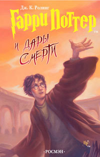 Гарри Поттер и дары смерти (Harry Potter, #7)