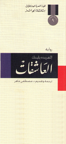 العاشقات by Elfriede Jelinek