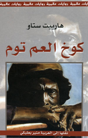 كوخ العم توم by Harriet Beecher Stowe
