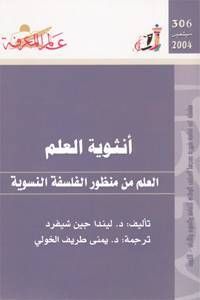 أنثوية العلم by Linda Jean Shepherd