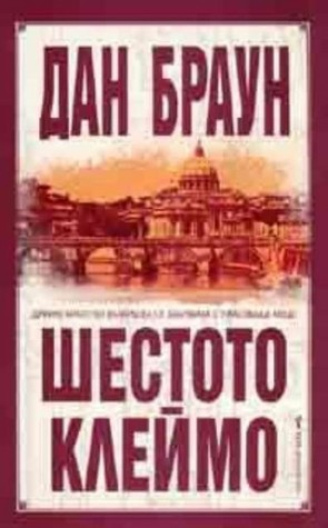 Шестото клеймо by Dan Brown