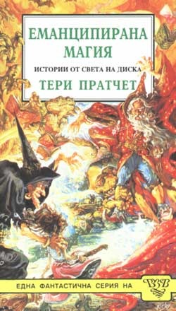 Еманципирана магия by Terry Pratchett