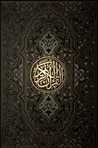 The Quran by Allah
