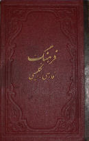 New Persian-English Dictionary by S. Haim