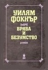 Врява и безумство by William Faulkner