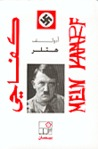 كفاحي by Adolf Hitler