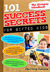 101 Success Secrets for Gif...