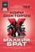 Малкия брат by Cory Doctorow