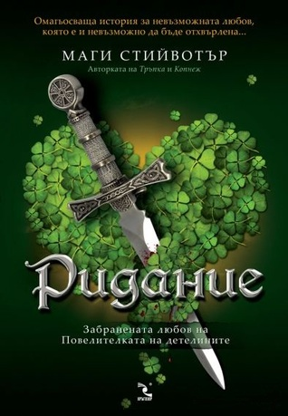 Ридание (Books of Faerie, #1)