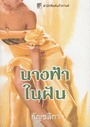 นางฟ้าในฝัน / The Serpent Prince (Princes Trilogy, #3)
