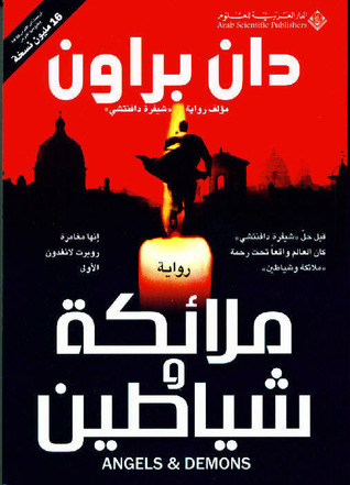 ملائكة و شياطين by Dan Brown