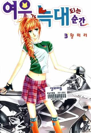 The Moment When a Fox Becomes a Wolf, Vol. 3 by Mi-Ri Hwang (황미리 )