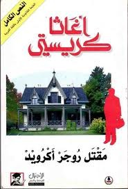 مقتل روجر أكرويد by Agatha Christie