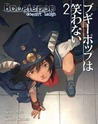 Boogiepop Doesn't Laugh Volume 2