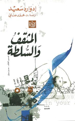 المثقف والسلطة by Edward W. Said