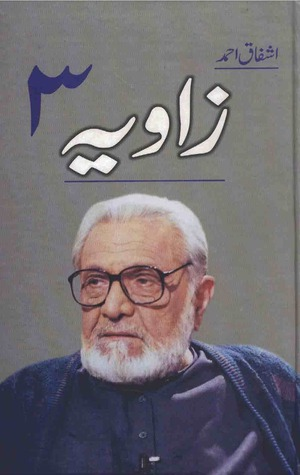 Zaviya - 3 by Ashfaq Ahmed