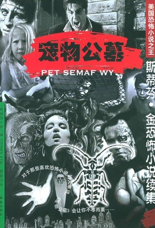 宠物公墓 [Pet Sematary] by Stephen King