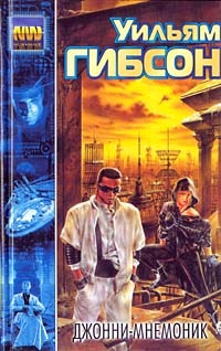 Джонни-Мнемоник by William Gibson