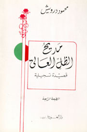 مديح الظل العالي by Mahmoud Darwish