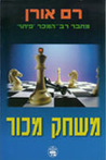 משחק מכור / Mishak makhur (A Fixed Game)