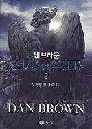 Angels & Demons [Part 2 of 2] by Dan Brown