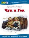 Чук и Гек by Arkady Gaidar