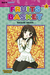 Fruits Basket 05 (Fruits Basket, #5)