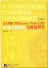 A proctical Chinese Grammar Excercises and Answers