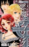 A Devil and Her Love Song, Vol. 6 (A Devil and Her Love Song, #6)