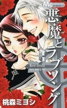 A Devil and Her Love Song, Vol. 8 (A Devil and Her Love Song, #8)