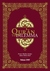 The Qur'an Dilemma English (The Qur'an Dilemma English, Volume 1)