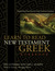 Learn to Read New Testament Greek - Workbook by Ben Gutierrez