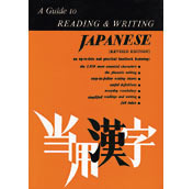 Guide to Reading & Writing Japanese by Florence Sakade
