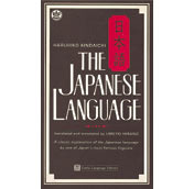 The Japanese Language by Haruhiko Kindaichi