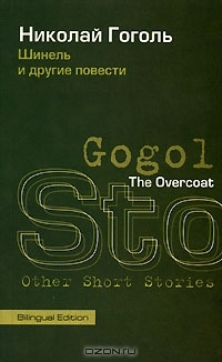 Шинель и другие повести / The Overcoat and Other Short Stories