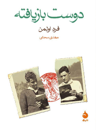 دوست بازیافته by Fred Uhlman