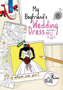 My Boyfriend's Wedding Dress by Kim Eun Jeong