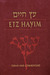 Etz Hayim: Torah and Commentary
